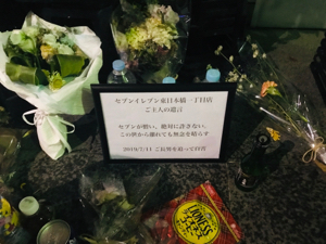 3382 - (株)セブン&アイ・ホールディングス 人殺し