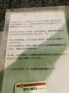 3382 - (株)セブン&アイ・ホールディングス 普段は搾取される方が悪い派だけど 東日本橋のセブンイレブンはあんまりやろ