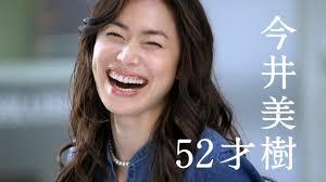 新 有名人の名前で しりとり 今井 美樹  歌手、女優。  53歳