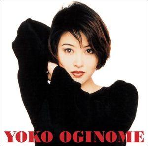 新 有名人の名前で しりとり 荻野目洋子  千葉県出身の歌手、女優