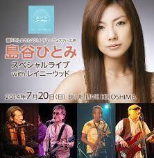 新 有名人の名前で しりとり 島谷 ひとみ  日本の女性歌手。