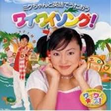 新 有名人の名前で しりとり 羽生 未来  日本のタレント、歌手。