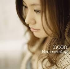 新 有名人の名前で しりとり NOON(ヌーン)  大阪のジャズ・ヴォーカリスト  探せばタイムリーな人がいるもんですね(笑) で