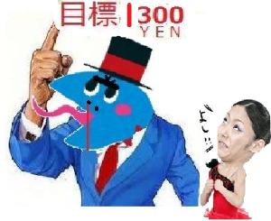 4902 - コニカミノルタ(株) 明日から頑張れ!!! 米金利上げは来年3回やるとイエレンちゃんが....  円安期待で~~~いけいけ