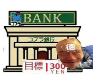 4902 - コニカミノルタ(株) コブラ銀行アメリカ支店に 届いてないぞ~  地球を一回りしてんのかしら???