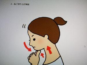76歳の終活? ※          誤嚥防止のための喉の筋肉強化法          その ②   同じく顎に手を