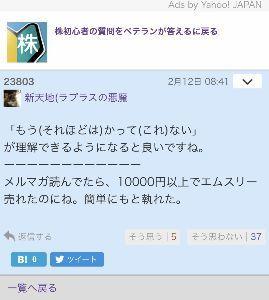2413 - エムスリー(株) そういえば新天地が僕に対して 「メルマガ読んでたら、10000円以上でエムスリー売れたのにね。簡単に