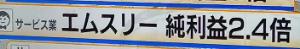 2413 - エムスリー(株) 今朝のテレビ東京モーサテにて、 大きく取り上げられておりました。 オリンピックでしたら、金メダル級の