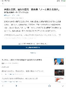 2413 - エムスリー(株) 日本医師会会長の交代は今までの医療行政の終わりを意味します‼️    各指標からとんでもない高値にな