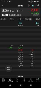2555 - 東証REIT ETF 出来高超絶少ない 完全に操作されてるしw