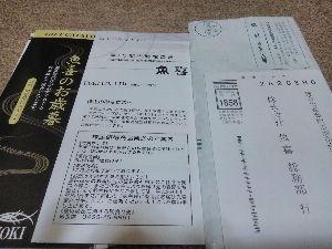 2683 - (株)魚喜 今年も無事届きそう❗ お歳暮の割引も気になる❗