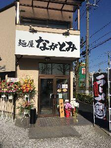 聖蹟桜ヶ丘のトピックをもう一度 またラーメン屋さんに行って来ました。 麺屋ながとみさんです。 関戸のニュータウン通り沿いに新しく出来