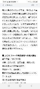 4552 - JCRファーマ(株) 海外進出を