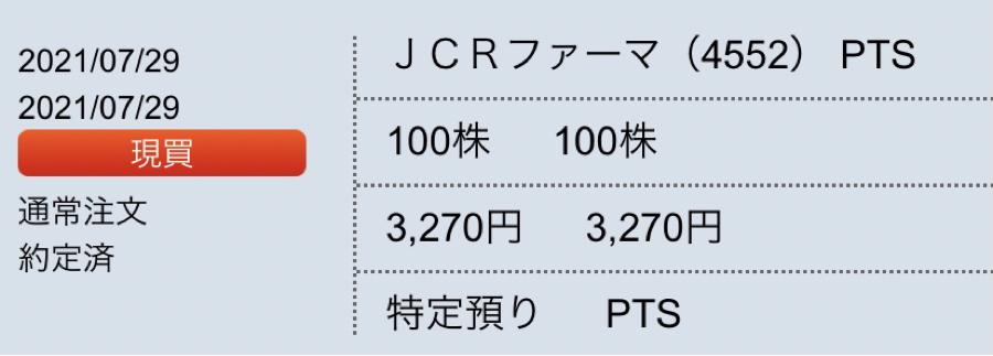 4552 - JCRファーマ(株) >ptsで3060 円で売ったアホがいるわ。  3060で買いたかったですねー😆。ビビりな自分