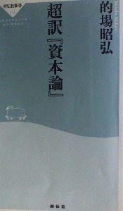 『アベノミクスの大失敗!!』に、『国民嘆き歌』最新版! 世界的には格差は公然の・当然の秘密だけど 幸運にも無格差的日本では初体験の本格格差社会に直面したのも