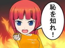 日本国民!早く気が付いて下さい。安部[自民党は]要らない ウソの歴史が利権を生む!!                  なぜならば、被害者はビジネスの対象にな