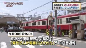 8332 - (株)横浜銀行 川崎市川崎区の京急線八丁畷(はっちょうなわて)駅近くの踏切で、男性2人が電車にはねられ死亡した事故、