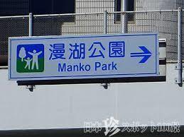 認識が低い言い伝えや出会い・・そうなんだ? 沖縄の公園