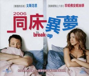女たちの冷たく静かな空間 男と女は同床異夢。