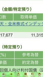 9I312179 - 楽天・全米株式インデックス・ファンド 2万円分(=^ェ^=)