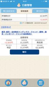 9I312179 - 楽天・全米株式インデックス・ファンド 5月から始めたこちら、プラ3.9%(´-ω-`)