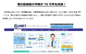 6034 - MRT(株) 25日線で反転したような形になりましたね。次は上方修正期待でしょうか。もっと積極的にリリースしてもら