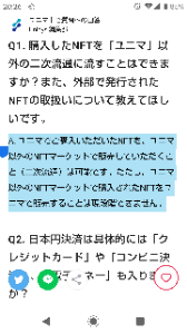 3912 - (株)モバイルファクトリー ユニマ以外のNFTマーケットで購入されたNFTをユニマで販売することは現段階できません。  そうなの