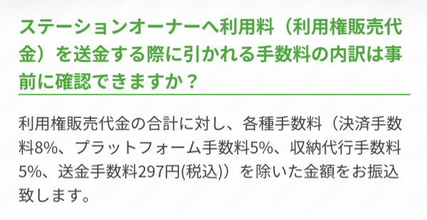 3912 - (株)モバイルファクトリー https://our-rails.ekimemo.com/station-owner/about-
