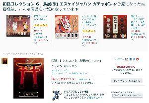 7608 - (株)エスケイジャパン 気長が1番w  日本の伝統品 人気あるのこれからも作ってねん! ちょこちょこニュースになってるような