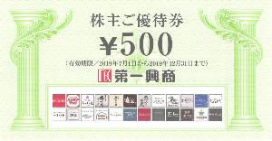 7458 - (株)第一興商 【 株主優待 到着 】 (年2回 100株) 5,000円分優待券 -。