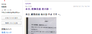 7458 - (株)第一興商 ランチセットということをアピールし始めたんだねw  毎週月火は長野県から高速バスに乗って出てきて一泊