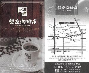 7458 - (株)第一興商 【 銀座珈琲店 】 場所が便利なんだけど、 いつ行っても、コップの水がヌルい。。。 (長居されると困