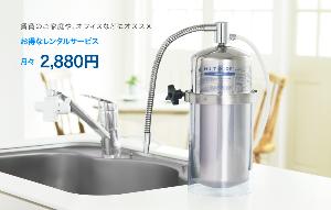 ステルスぱぱ~ あき竹城 → 浄水器