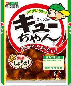 ステルスぱぱ~ 女の階級 → きゅうりのキューちゃん  醤油の旨さがたまらない! ^^