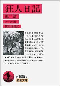 ステルスぱぱ~ 酔狂 → 狂人日記