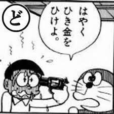 ステルスぱぱ~ 土管 → ドカンと一発