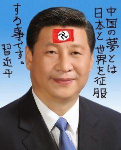 悪人・安倍晋三 中国が強制労働を廃止       人権侵害批判意識、      拘束の約6万人近く釈放     20