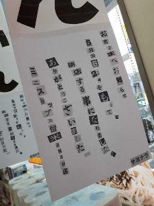 9946 - ミニストップ(株) また閉店ですねーー なかなか凝った閉店のご案内 店のオーナーのセンスが良い