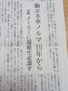 7212 - (株)エフテック 新聞の通りEV生産が企業へ義務付けされる事にもなりましたし 日本も数万台をまずは手始めに生産に着手す