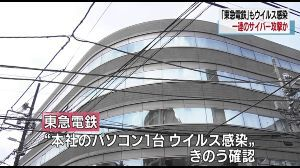 9005 - 東京急行電鉄(株) 世界各国で同時多発したサイバー攻撃に絡み、 東京急行電鉄のパソコン1台と、静岡県「富士市・富士宮市消