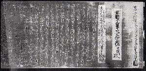 創価学会の学会員によるトピ >日道の書だよ。  日朗上人去る正中の頃冨士山に入御あり日興上人と御一同あり、実に地涌千界の眷
