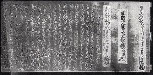 創価学会の学会員によるトピ >>あんな~、三秘抄は大聖人が【身延の地】で御述作あそばされ、な、  ※【戒壇とは王法仏法に冥じ仏法