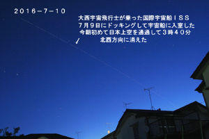 国際宇宙船ISS 大西宇宙飛行士が初めて入室したISS