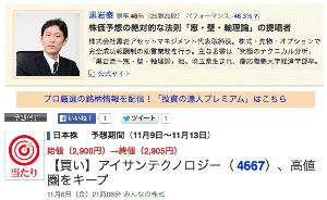 4667 - アイサンテクノロジー(株) 黒岩おめw