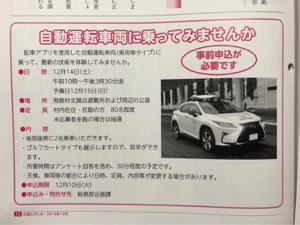 4667 - アイサンテクノロジー(株) 今日、愛知県の飛島村で行われた… 今日、愛知県の飛島村で行われた『配車アプリを利用した