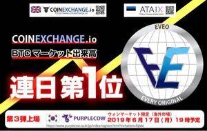 仮想通貨総合 EVEO月曜日に韓国purplecow 楽しみ