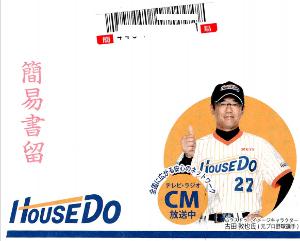 3457 - (株)ハウスドゥ 【 古田敦也オリジナルQUOカード 】 郵便局へ取りに行ってきた。 500円クオカードだから簡易書留