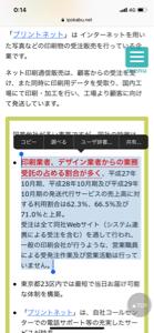 7805 - プリントネット(株) へぇ(´∀`)