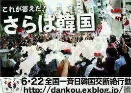 小沢首相?冗談じゃないっ! 以前、韓国系の民団が、北朝鮮を「アウシュビッツ国家」と宣伝していたのを見たことがあります。まあ確かに