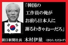 小沢首相?冗談じゃないっ! 朝日木村伊量社長「韓国は日本の兄」発言     朝日新聞完全終了!   これって韓国起源の主張だよね